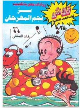 ٧ روايات مصرية للجيب غير ما وراء الطبيعة Identity Magazine